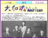 大和魂をもったアメリカ人 Hitoshi Sameshima