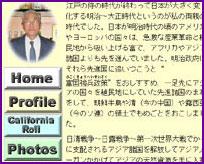アメリカに日本食を広めた金井紀年氏のお話と写真