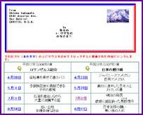 熊本日日新聞掲載記事